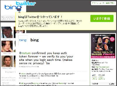 http://twitter.com/Bing