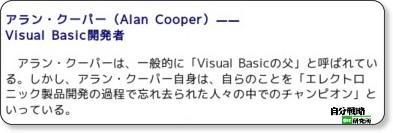 http://jibun.atmarkit.co.jp/ljibun01/rensai/adventurer/058/01.html