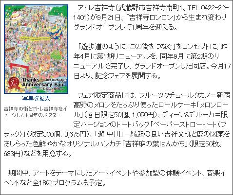 http://kichijoji.keizai.biz/headline/1238/