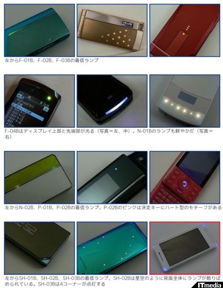 http://plusd.itmedia.co.jp/mobile/articles/1004/16/news093.html
