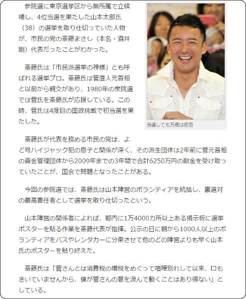 http://shukan.bunshun.jp/articles/-/2948