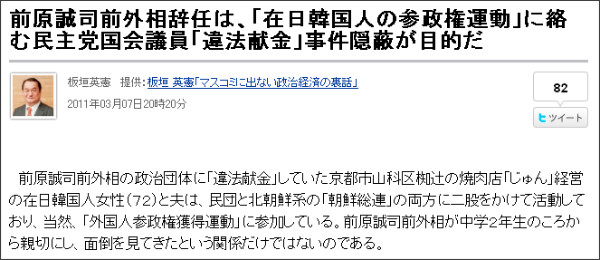 http://news.livedoor.com/article/detail/5396339/?p=2