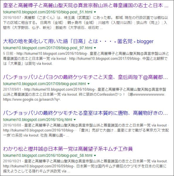 https://www.google.co.jp/search?q=site%3A%2F%2Ftokumei10.blogspot.com+%E8%81%96%E5%A4%A9%E9%99%A2&oq=site%3A%2F%2Ftokumei10.blogspot.com+%E8%81%96%E5%A4%A9%E9%99%A2&gs_l=psy-ab.3...2160.3630.0.4645.2.2.0.0.0.0.118.231.0j2.2.0....0...1..64.psy-ab..0.0.0.81ylTajh_fg