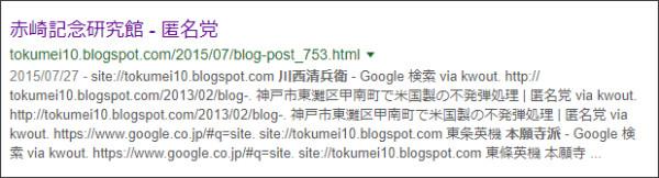 https://www.google.co.jp/search?ei=tizmWuHPFpKGjwOgoYrYDA&q=site%3A%2F%2Ftokumei10.blogspot.com+%E5%B7%9D%E8%A5%BF%E6%B8%85%E5%85%B5%E8%A1%9B+%E6%9C%AC%E9%A1%98%E5%AF%BA%E6%B4%BE&oq=site%3A%2F%2Ftokumei10.blogspot.com+%E5%B7%9D%E8%A5%BF%E6%B8%85%E5%85%B5%E8%A1%9B+%E6%9C%AC%E9%A1%98%E5%AF%BA%E6%B4%BE&gs_l=psy-ab.3...1471.2786.0.7775.2.2.0.0.0.0.125.246.0j2.2.0....0...1c.1j2.64.psy-ab..0.0.0....0.kBA-2nEme8g