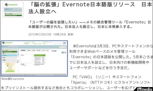 http://www.itmedia.co.jp/news/articles/1003/03/news084.html