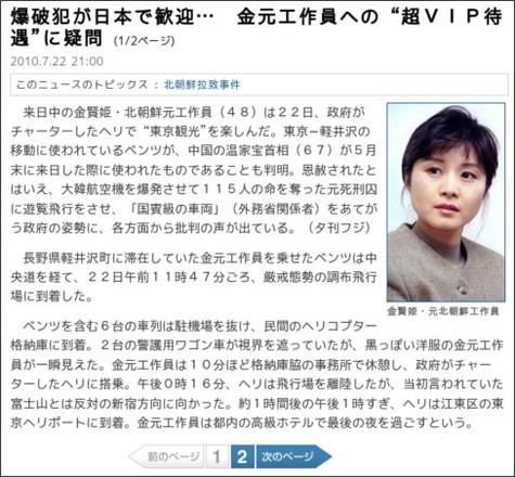 http://sankei.jp.msn.com/affairs/crime/100722/crm1007222102025-n1.htm