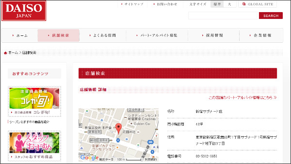 http://www.daiso-sangyo.co.jp/shop/index.php?prc=detail&sid=8703