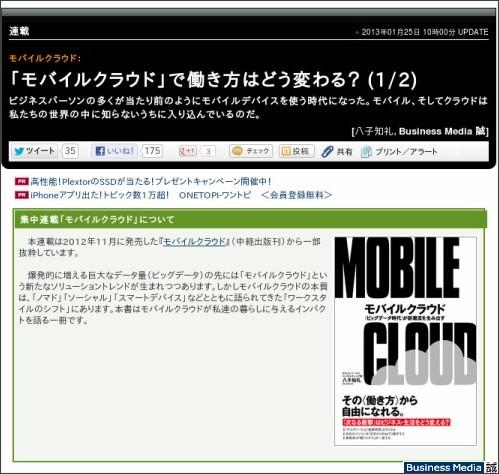 http://bizmakoto.jp/bizid/articles/1301/25/news006.html