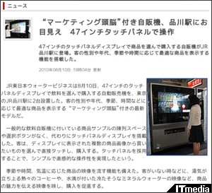 http://www.itmedia.co.jp/news/articles/1008/10/news080.html