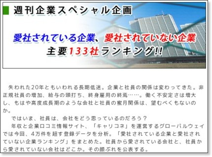 http://careerconnection.jp/review/weekly20100921.html