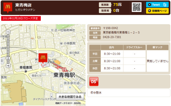 http://www.mcdonalds.co.jp/shop/map/map.php?strcode=13569
