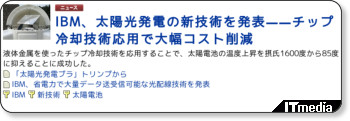 http://www.itmedia.co.jp/news/articles/0805/17/news007.html