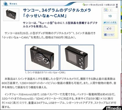 http://plusd.itmedia.co.jp/pcuser/articles/1108/26/news106.html