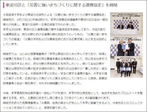 http://www.osaka-ue.ac.jp/information/news/detail-4195.html