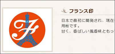 http://www.the-torigoe.co.jp/euro/information/powder/