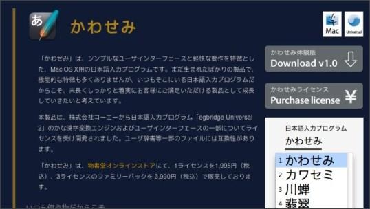 http://www.monokakido.jp/mac/kawasemi.html
