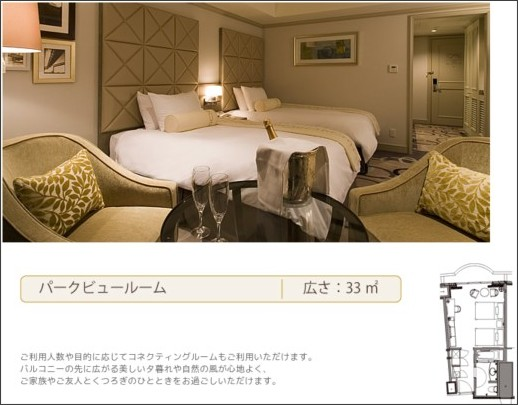 http://www.hnt.co.jp/stay/room_1.html