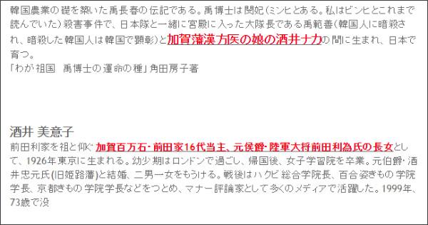 酒井法子 Wikipedia: キムチうどん県民 : 【キムチ暗殺連鎖】「餃子の王将」前社長