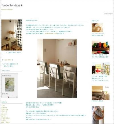 http://fundays.exblog.jp/11533565/
