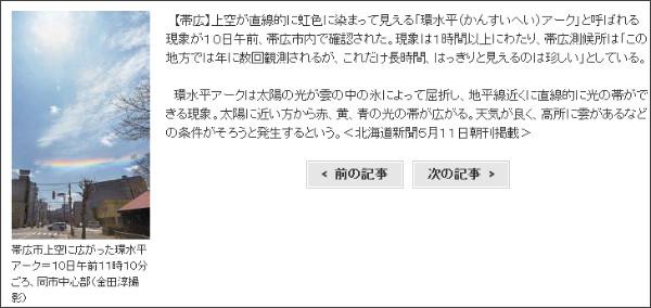 http://www.hokkaido-np.co.jp/news/topic/464823.html