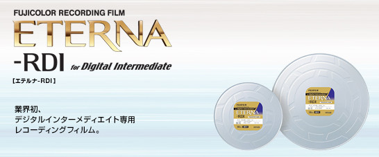http://fujifilm.jp/business/broadcastcinema/mpfilm/recording/eternardi/index.html