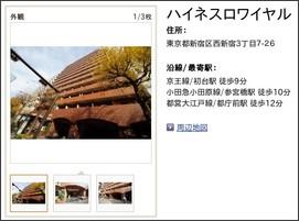 http://archive.homes.co.jp/estate_master/101345/