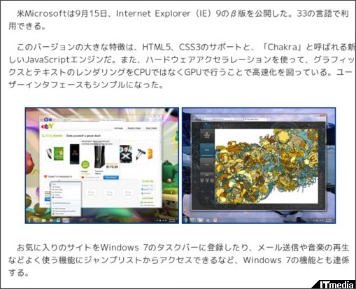 http://www.itmedia.co.jp/news/articles/1009/16/news019.html