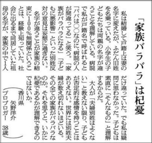 http://yossense.com/asahi-family-name/