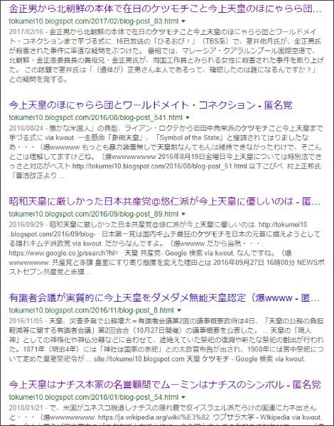 https://www.google.co.jp/search?ei=IrjhWo2uJIub0gKlkJDQDg&q=site%3A%2F%2Ftokumei10.blogspot.com+%E5%A4%A9%E7%9A%87%E3%80%80%E3%82%B1%E3%83%84%E3%83%A2%E3%83%81&oq=site%3A%2F%2Ftokumei10.blogspot.com+%E5%A4%A9%E7%9A%87%E3%80%80%E3%82%B1%E3%83%84%E3%83%A2%E3%83%81&gs_l=psy-ab.3...2443.7113.0.7644.20.20.0.0.0.0.137.2091.1j18.19.0....0...1c.1j4.64.psy-ab..1.3.377...0i4k1j33i21k1j33i160k1.0.uj9vCMIofQs