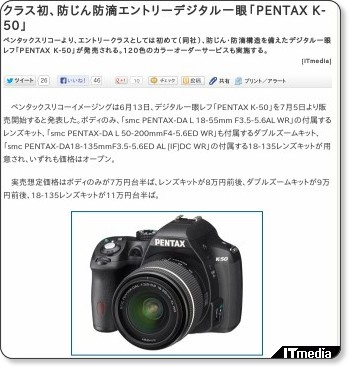 http://camera.itmedia.co.jp/dc/articles/1306/13/news050.html