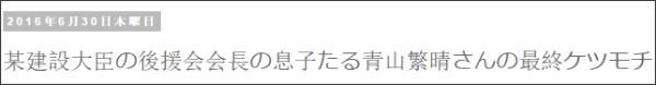 http://tokumei10.blogspot.com/2016/06/blog-post_33.html