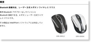 http://www.microsoft.com/japan/hardware/mouse/bl_note5000.mspx