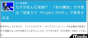 http://gamez.itmedia.co.jp/games/articles/0907/14/news062.html