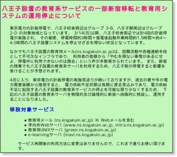http://www.cc.kogakuin.ac.jp/info.html