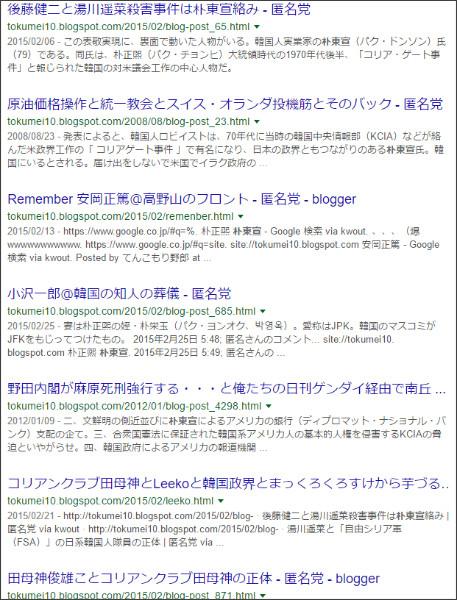 https://www.google.co.jp/#q=site:%2F%2Ftokumei10.blogspot.com+%E6%9C%B4%E6%9D%B1%E5%AE%A3&*