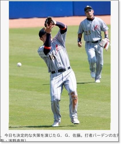 http://www.sanspo.com/baseball/photos/080823/bsr0808231128008-p5.htm
