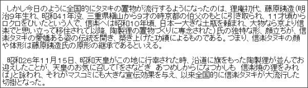 http://www.katch.ne.jp/~msyk-tsj/sigarakitanuki.html