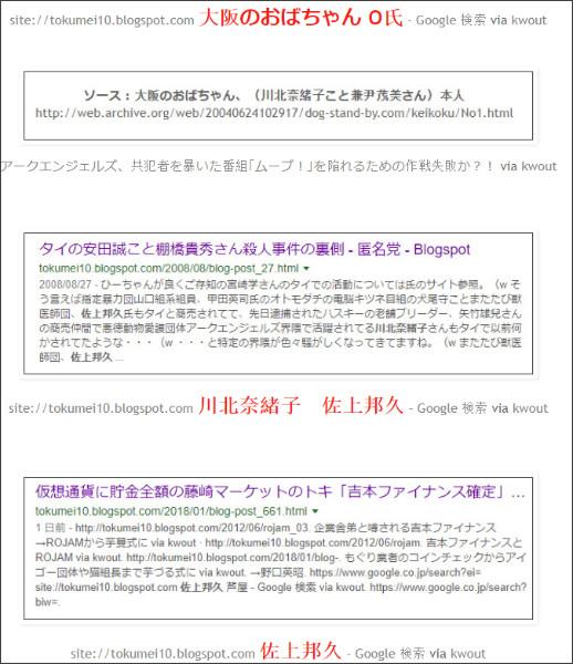 http://tokumei10.blogspot.com/2018/01/o.html