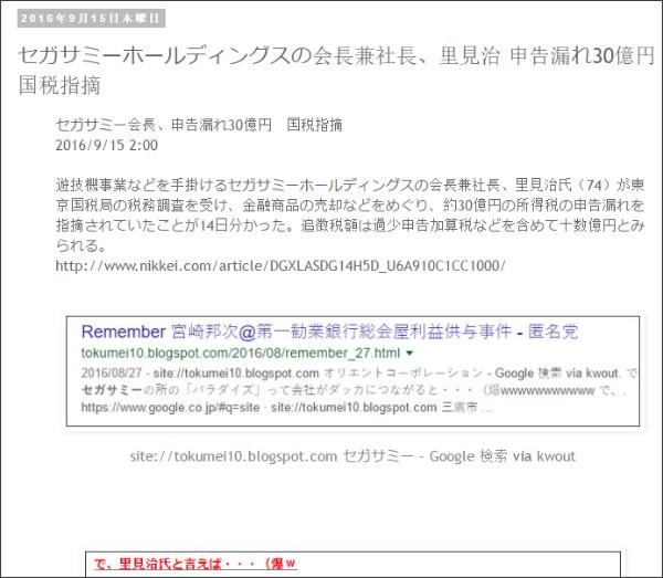 http://tokumei10.blogspot.com/2016/09/30.html