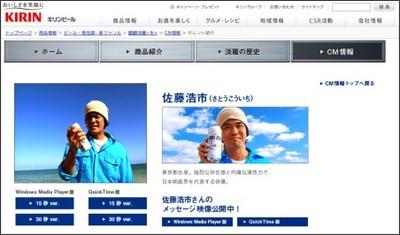 http://www.kirin.co.jp/brands/TR/cm/talent.html