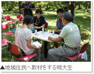 http://www.meiji.ac.jp/koho/press/2014/6t5h7p00000hc6gs.html
