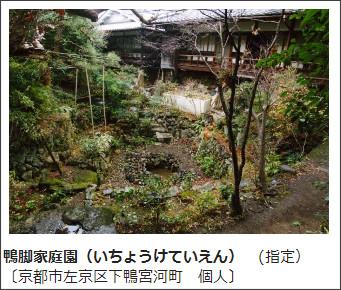 http://www.city.kyoto.lg.jp/bunshi/page/0000005529.html