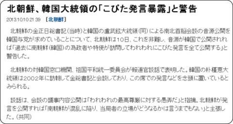 http://sankei.jp.msn.com/world/news/131010/kor13101021410008-n1.htm