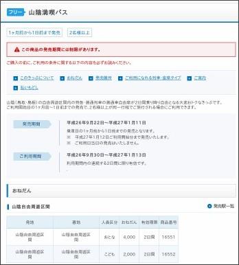 http://tickets.jr-odekake.net/shohindb/view/consumer/tokutoku/detail.html?shnId=114000698&uniquekey=1496107d494