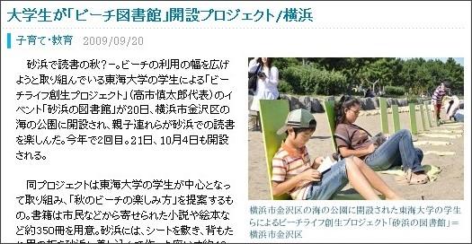 http://www.kanaloco.jp/localnews/entry/entryivsep0909574/
