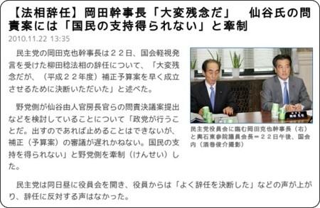 http://sankei.jp.msn.com/politics/situation/101122/stt1011221336024-n1.htm