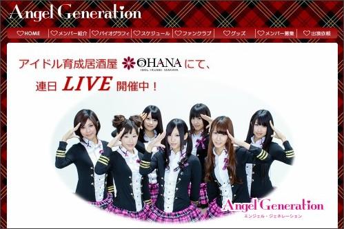 http://angel-generation.com/