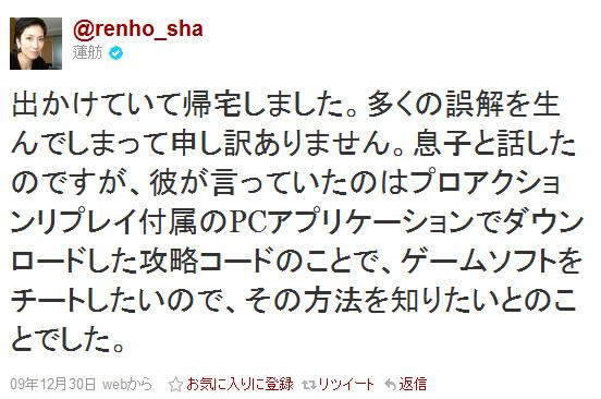 http://twitter.com/#!/renho_sha/status/7190521896