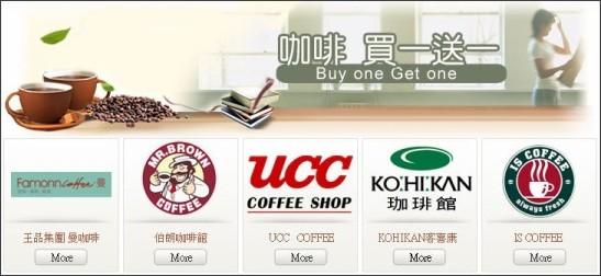 http://www.cathaybkdining.com.tw/FD/coffeehall#buy1get1