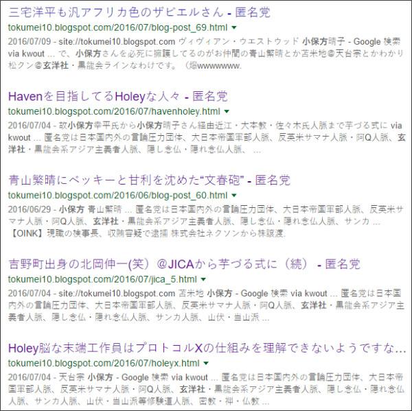 https://www.google.co.jp/#q=site://tokumei10.blogspot.com+%E5%B0%8F%E4%BF%9D%E6%96%B9%E3%80%80%E7%8E%84%E6%B4%8B%E7%A4%BE&tbs=qdr:m